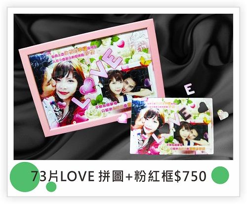 73片love拼圖+粉紅框